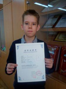 Ярослав успешно сдал экзамен по китайскому языку. Поздравляем!!!